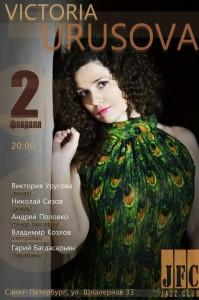 урусова 06